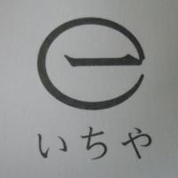 和菓子の「いちや」さん