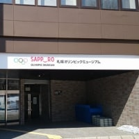 大倉山シャンツェ