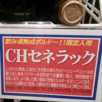 成城石井のシャトー・セネラック2008
