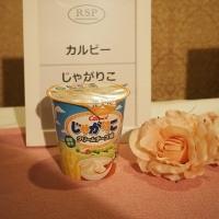 【第53回RSPin品川】カルビー じゃがりこ クリームチーズ