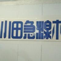 シモキタの標識♪