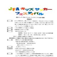 JFAキッズU-8サッカーフェスティバル