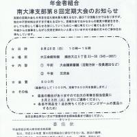 南大津支部第8回定期大会のお知らせ