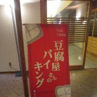 猿ケ京温泉ホテル~朝食~