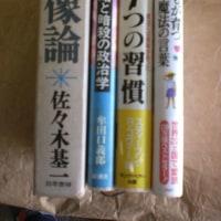 「13日・古本屋」北九州市八幡西区黒崎の古本屋・藤井書店