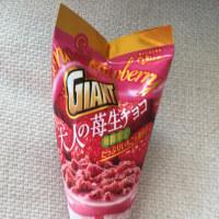 GIANT -大人の苺生チョコ-