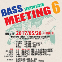 BASS MEETING 6 再掲
