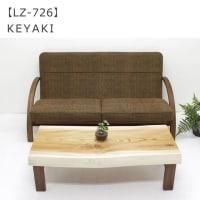 【撮影報告】欅 一枚板 リビングテーブル を撮影致しました。【LZ-726】
