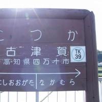 TK39古津賀(高知県)こつか