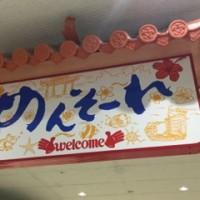 着きました、沖縄