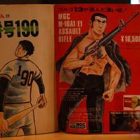 ビックコミックオリジナル1974年7月5日号