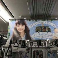 4月21日(金)のつぶやき:宮崎あおい うるおいサボン新登場 ダイアンボタニカル リフレッシュ&モイスト(電車中吊広告)
