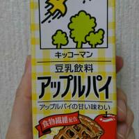 アップルパイ豆乳!!