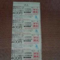 真田山プール、本日より平日回数券販売。9月16日まで有効。6枚つづり2000円。NO1をゲット。