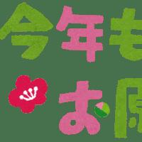 2017年!初ブログ(^^♪