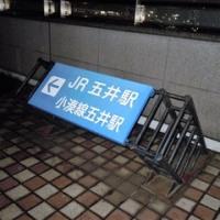 房総横断ひとりウォーク(小湊鉄道3 上総牛久駅~五井駅)後編