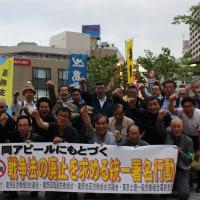 東京・葛飾4労組が戦争法廃止で共同アピール行動