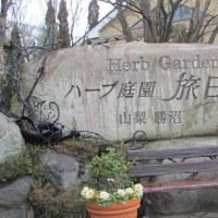 山梨のハーブ・ガーデン 「旅日記」