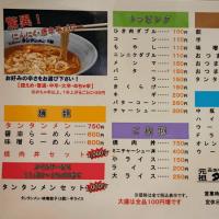 横浜駅西口・元祖 ニュータンタンメン本舗 で タンタンメン