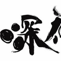 6月3日から東京・表参道のSEZON ART GALLERYで書道家・武田双雲の展覧会「深化 -Shinka-」が開催
