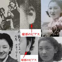 パンパンさんの、「オンリー」である印?を正田美智子さんがなぜ・・・? 《転載ご自由に》