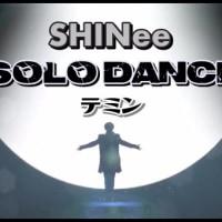 SHINee テミン、ソロダンス!! (SOLO DANCE)