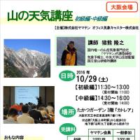 【大阪】10月29日に開催、山の天気講座「初級編・中級編」