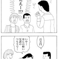 マンガ・四コマ・『糞と6ペンス』