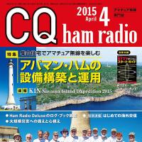 DX��ݡ������ CQ Ham Radio 5���ʬ