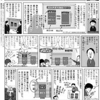 「電波詐欺師」の集い by既存マスコミ