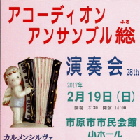 アコーディオンアンサンブル総(ふさ)第28回演奏会のお知らせ