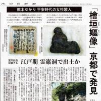 京都にありましたか! ~檜垣嫗像~