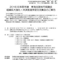 日本医労連ブロック集会