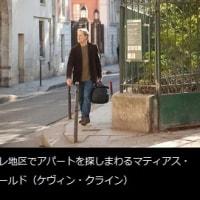 パリの不動産事情が学べる「パリ3区の遺産相続人 '14」劇場公開2015年11月