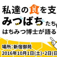 出張ピービーズ!GTFグリーンチャレンジデー 2016 in 新宿御苑