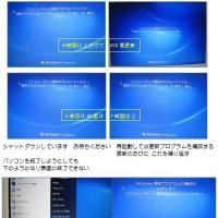 Windows 7が次々更新