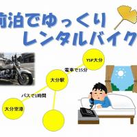 県外からのレンタルバイクは前泊でゆっくりと!(ヤマハ・YSP大分)