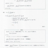 (-∞,∞)で連続な関数の積分区間(-∞,∞)での広義積分とコーシーの主値積分