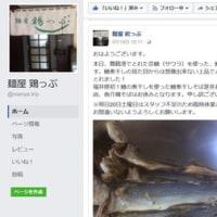 17235、236 麺屋鶏っぷ@福井県越前市 5月23日 福井県では初登場の鰆煮干しキタ――(゚∀゚)――!! 京鰆煮干し、鶏白湯sio
