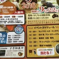 須木『栗まつり2016』