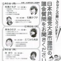 みなさんの願いぶつけます!/日本共産党大津市議団の議会質問をお聞きください。