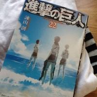 諌山創 『進撃の巨人』22巻