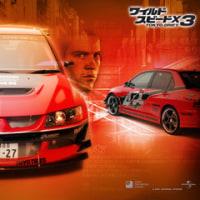 アイスブレイク中の妻夫木聡出演「ワイルドスピードX3 TOKYO DRIFT」(過去記事が人気)
