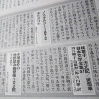書評した本: 酒井順子・高橋 源一郎・内田 樹 『枕草子/方丈記/徒然草』ほか