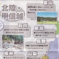 都道府県の名前の由来 -北陸・甲信越-