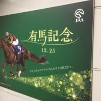 クリスマス有馬記念に染まる新宿!