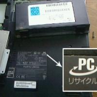 ノートPCの廃棄