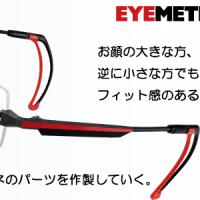 お客様の顔の形状にフィットしたメガネを作製