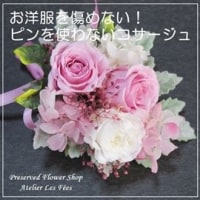 コサージュ~桜~ New product - corsage