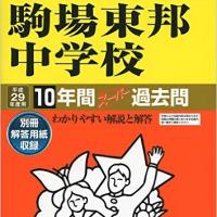 中学入試・駒場東邦中学校